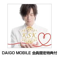 DAIGO | [DAIGO MOBILE 会員限定特典付]K S K【初回限定盤】