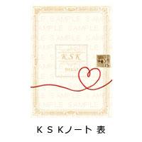 DAIGO | K S K【初回限定盤】