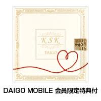 DAIGO | [DAIGO MOBILE 会員限定特典付]K S K【ウェディング盤】