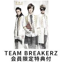 BREAKERZ | [TEAM BREAKERZ会員限定特典付]夢物語【初回限定盤B】