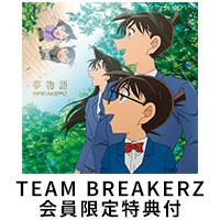 BREAKERZ | [TEAM BREAKERZ会員限定特典付]夢物語【名探偵コナン盤】
