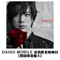 DAIGO | [DAIGO MOBILE 会員限定特典付]真夏の残響 / 今夜、ノスタルジアで【初回限定盤A】