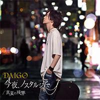 DAIGO | 今夜、ノスタルジアで / 真夏の残 響【初回限定盤B】
