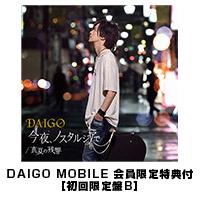 DAIGO | [DAIGO MOBILE 会員限定特典付]今夜、ノスタルジアで / 真夏の残響【初回限定盤B】