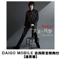 DAIGO | [DAIGO MOBILE 会員限定特典付]真夏の残響 / 今夜、ノスタルジアで【通常盤】