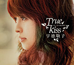 宇徳敬子 | よろこびの花が咲く 〜True Kiss〜
