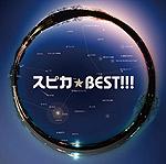 スピカ | スピカ★BEST!!