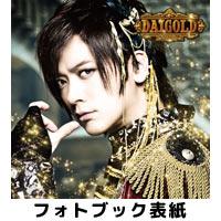 DAIGO | [DAIGO MOBILE 会員限定特典付]DAIGOLD【初回限定盤A】