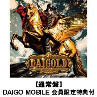 DAIGO | [DAIGO MOBILE 会員限定特典付]DAIGOLD【通常盤】