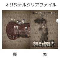 AKIHIDE | RAIN STORY【初回限定盤】