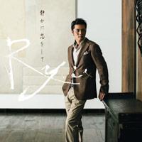 Ryu | 静かに恋をして【通常盤】