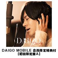 DAIGO | 【DAIGO MOBILE 会員限定特典付】Deing【初回限定盤A】