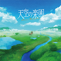 小野塚晃 | 天空の楽園
