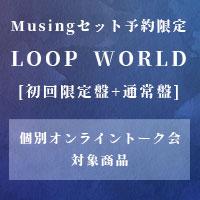 AKIHIDE | 【Musingセット予約限定付き】LOOP WORLD