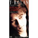 T-BOLAN | おさえきれないこの気持ち