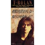 T-BOLAN | 刹那さを消せやしない/傷だらけを抱きしめて