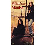 MANISH | 明日のStory