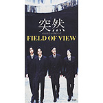 FIELD OF VIEW | 突然