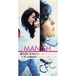 MANISH | 君の空になりたい