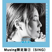 ZARD | ZARD photo collection box あの微笑みを忘れないで【Musing限定版2(SING)】