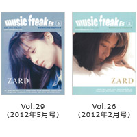 ZARD | music freak Es バックナンバー特別販売ZARDセット