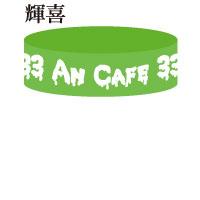 アンティック-珈琲店- | ラバーバンドII