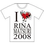 愛内里菜 | RINA MATSURI 2008 Tシャツ