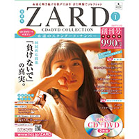 ZARD | ZARD CD&DVD COLLECTION No.1
