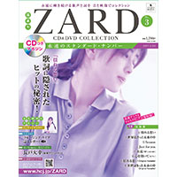 ZARD | ZARD CD&DVD COLLECTION No.3