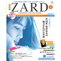 ZARD | ZARD CD&DVD COLLECTION No.4
