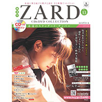 ZARD | ZARD CD&DVD COLLECTION No.13