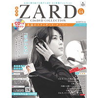 ZARD | ZARD CD&DVD COLLECTION No.14