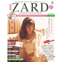 ZARD | ZARD CD&DVD COLLECTION No.17