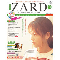 ZARD | ZARD CD&DVD COLLECTION No.18