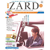 ZARD | ZARD CD&DVD COLLECTION No.19