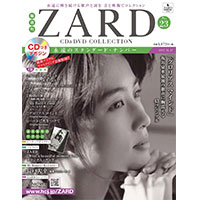 ZARD | ZARD CD&DVD COLLECTION No.23