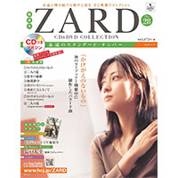ZARD | ZARD CD&DVD COLLECTION No.28