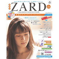 ZARD | ZARD CD&DVD COLLECTION No.29