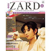 ZARD | ZARD CD&DVD COLLECTION No.35