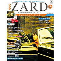 ZARD | ZARD CD&DVD COLLECTION No.39