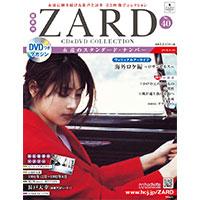 ZARD | ZARD CD&DVD COLLECTION No.40