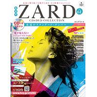 ZARD | ZARD CD&DVD COLLECTION No.61