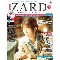 ZARD | ZARD CD&DVD COLLECTION No.62
