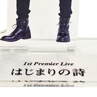 大平峻也 | 1st Premier LIVE 〜はじまりの詩〜 アクリルスタンド ブラック