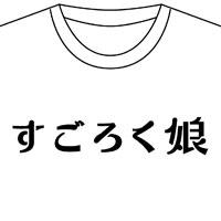 YANAKIKU | すごろく娘Tシャツ(白)