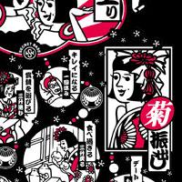 YANAKIKU | すごろく娘Tシャツ(黒)