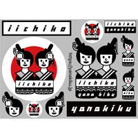 YANAKIKU | iichiko×YANAKIKU コラボステッカー