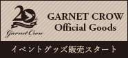 GARNET CROW 20th Anniversaryグッズ