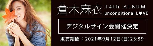 倉木麻衣NET STAMP会