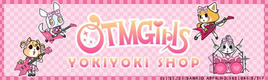 OTMGirls feat. アグレッシブ烈子オフィシャルグッズ